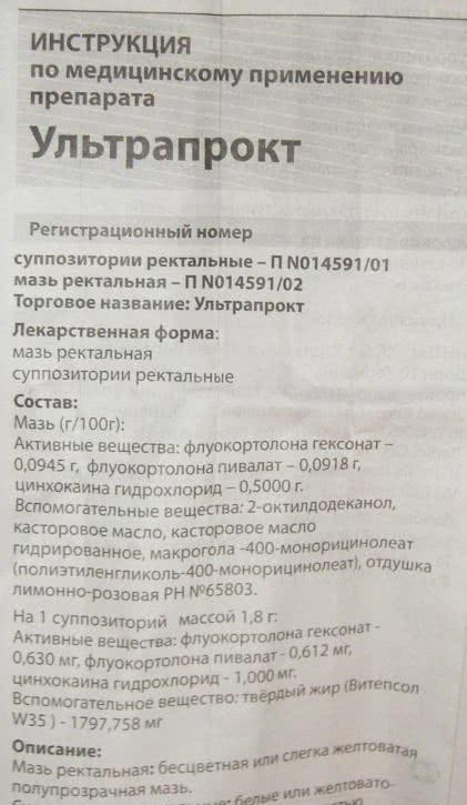 Инструкция к препарату Ультрапрокт