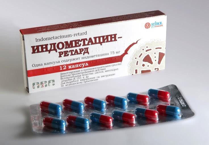 Индометацин капсулы инструкция по применению