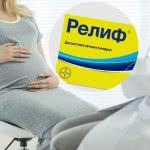 Какой вид препарата Релиф стоит выбирать беременным женщинам?